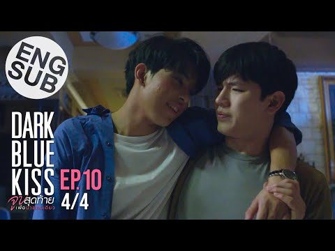 [Eng Sub] Dark Blue Kiss จูบสุดท้ายเพื่อนายคนเดียว | EP.10 [4/4]