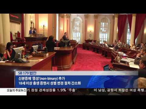 CA 성소수자 성별표기 법안 추진 1.27.17 KBS America News