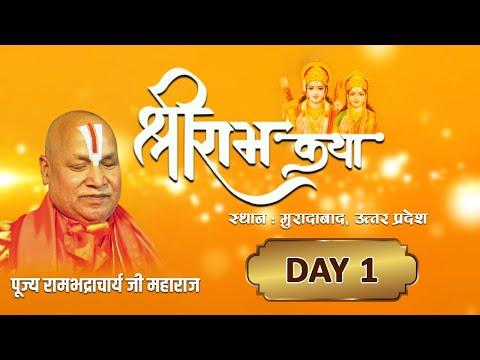 Video Shri Ram Katha by Jagadguru Rambhadracharya Ji Maharaj, Moradabad U.P - Day 1 download in MP3, 3GP, MP4, WEBM, AVI, FLV January 2017