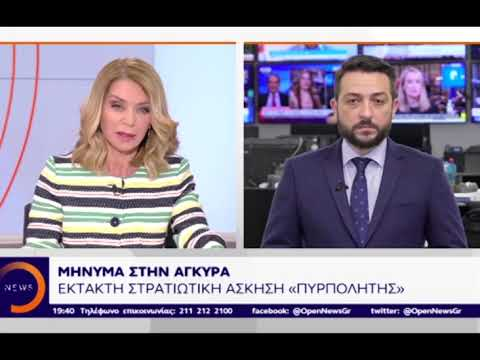 """Video - Με την έκτακτη άσκηση """"Πυρπολητής"""" απαντάει η Αθήνα στην Άγκυρα"""