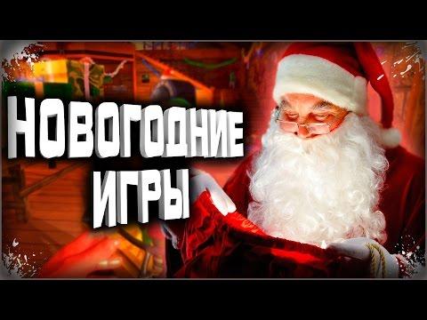 Новогодние Игры | Классные Игры для Слабых ПК на новогоднюю тематику | ТОП 10