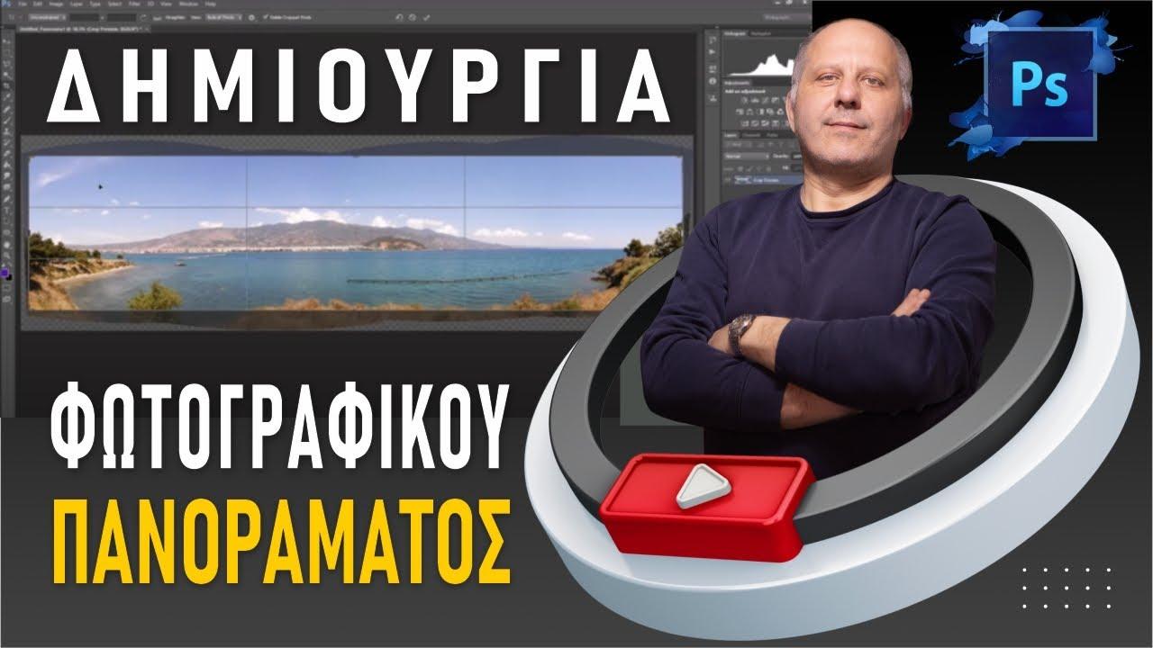 Tutorial Panorama