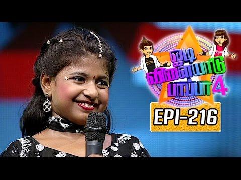 Odi-Vilayadu-Pappa--4-Epi-216-ManuShree-15-06-2016