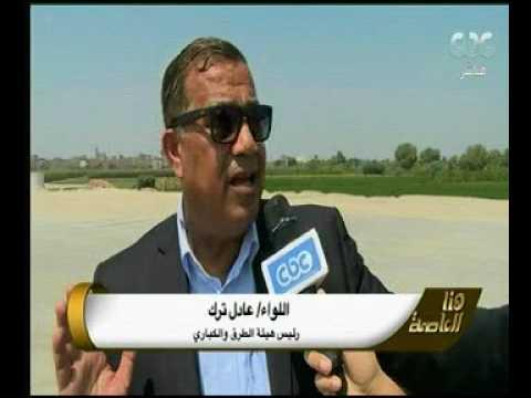 وزير النقل الدكتور هشام عرفات وأعضاء لجنة النقل والمواصلات يتفقدون طريق شبرا / بنها الحر