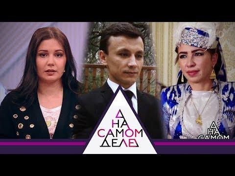 На самом деле - Хабиб привел в дом вторую жену. Выпуск от 23.04.2018 - DomaVideo.Ru