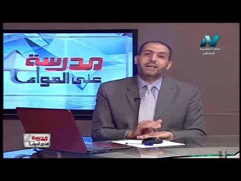 علم نفس و اجتماع 3 ثانوي أ أيمن صبري أ تامر صفوت 01-06-2019
