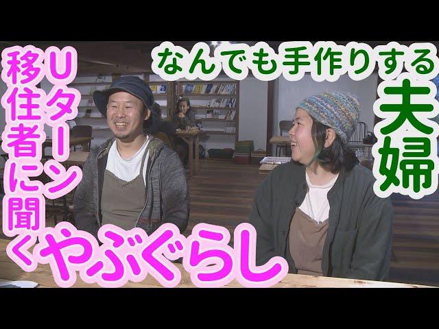 兵庫県養父市移住者インタビュー