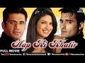 Bollywood Romantic Movies | Aap Ki Khatir | Hindi Movies | Akshay Khanna Movies