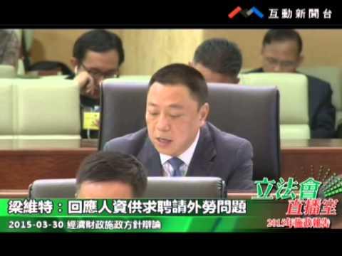 財政經濟領域 第二組 區錦新 馮志強 ...