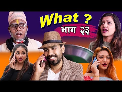 राजु मास्टरको What Part 23 | 9 April 2019 | Raju Master | Master Tv