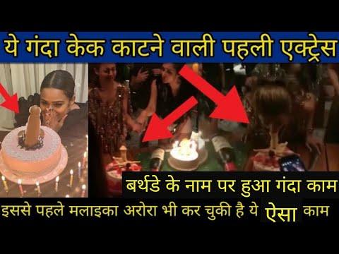 Nia sharma birthday Cake video    Nia Sharma ही नहीं इस से पहले Malaika Arora काट चुकी है ऐसा केक
