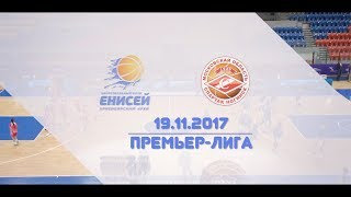 Review of the game 19.11.17: WBC ENISEY - Spartak (Noginsk)