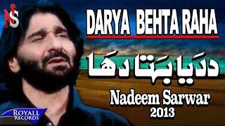 Nadeem Sarwar | Dariya Behta Raha | 2013 |دریا بحتا رہا