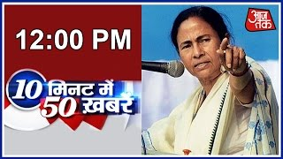 10 Minute 50 Khabrien: Mamata Banerjee To Stage Protest In Lucknow