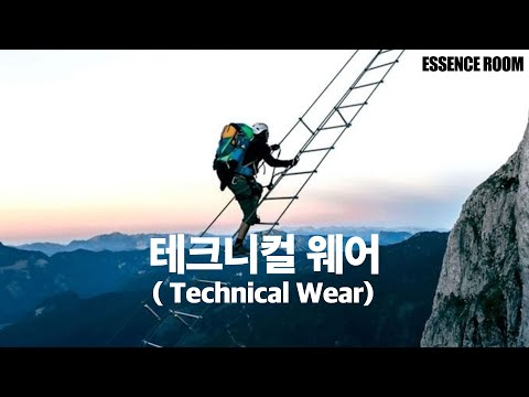 라이프스타일 테크웨어 브랜드 소개-1부(Andwander ,Meanswhile,White Mountaine… видео