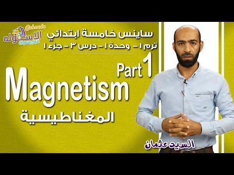 ساينس خامسة ابتدائي 2018 | Magnetism | تيرم1 - وح1 - در3-جزء1 | الاسكوله
