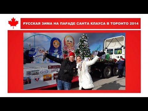 """""""Russian Winter"""" на параде Санта Клауса в Торонто 2014"""