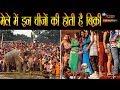 सोनपुर मेले मे जानवरो के अलावा और भी चीजों की होती है बिक्री... | Kartik Purnima Mela Of Sonpur