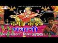 2017 का सबसे हिट गाना मैथिलि देवी गीत By Dhiraj Mishra R B S Music