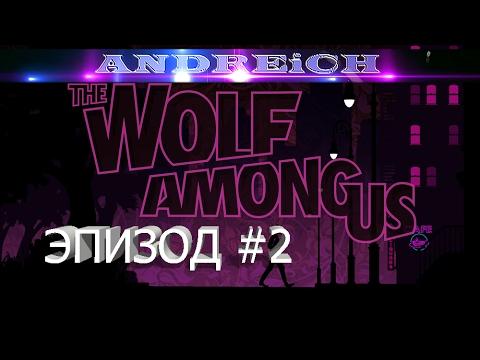 The Wolf Among Us | Эпизод 2 | ИЛЛЮЗИЯ |