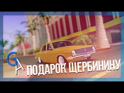 ПОДАРОК ЩЕРБИНИНУ [MTA]