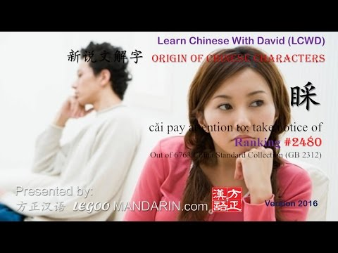 Origin of Chinese Characters - 2480 睬 cǎi pay attention to, take notice of