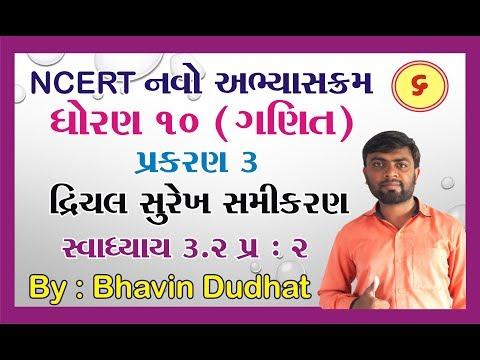 std 10 maths ch 3 ભાગ 6 સ્વા 3.2 Q-2 દ્રીચલ સુરેખ સમીકરણ યુગ્મ NCERT Course  By : Bhavin Dudhat