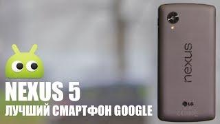 LG Nexus 5 -Самый Новый Смартфон От Google. Обзор AndroidInsider.ru