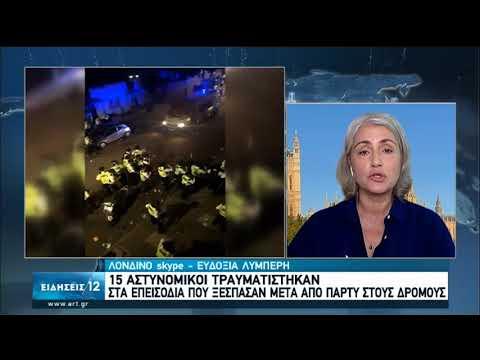 Βρετανία : Επεισόδια ξέσπασαν μετά από πάρτι στους δρόμους | 25/06/2020 | ΕΡΤ