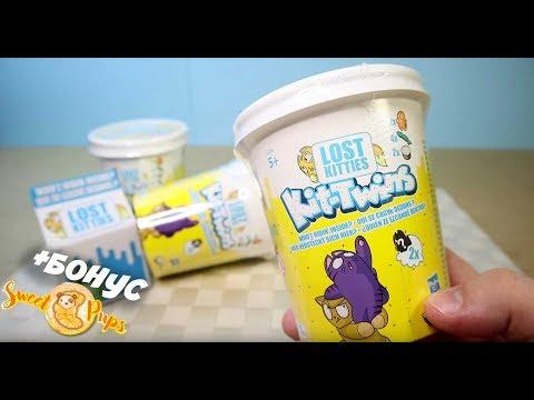 Lost Kitties Kit Twins Мороженое 2 серия – Котики близнецы