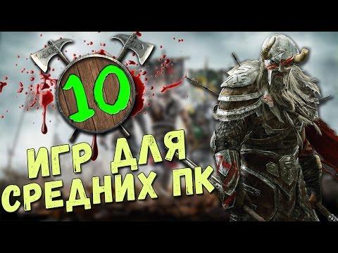 ТОП 10 ИГРЫ ДЛЯ СРЕДНИХ ПК 2016 +ССЫЛКА НА СКАЧИВАНИЕ (видео)