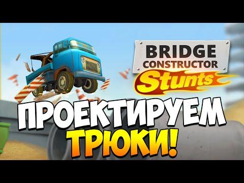 Bridge Constructor Stunts   Проектируем трюки!