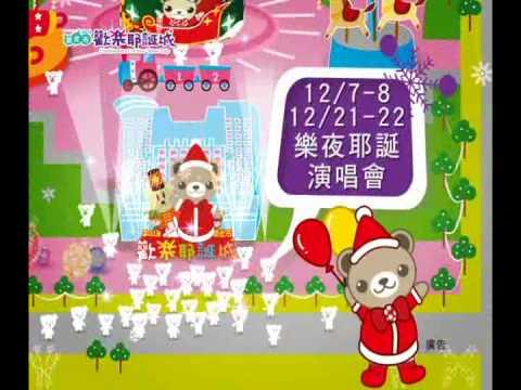 2013新北市歡樂耶誕城-11/22一童來play