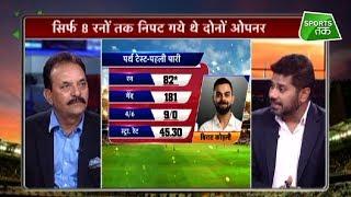 Aaj Tak Show: Expert Says Virat Will Score Hundred & Win Perth Test   Ind vs Aus   Sports Tak