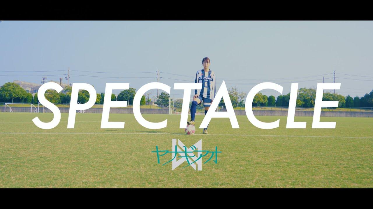 Youtube動画を見る-ヤナギアオ「SPECTACLE」