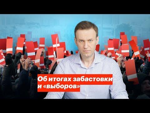 Об итогах забастовки и «выборов» - DomaVideo.Ru