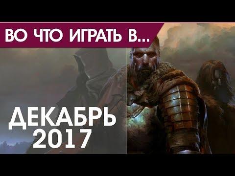 Во что поиграть   Декабрь 2017 года   ТОП новых игр PS4, Xbox One, PC, Nintendo Switch (видео)