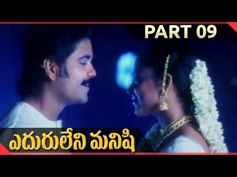 Video Eduruleni Manishi Telugu  Movie Part 09/12 || Nagarjuna Akkineni, Soundarya, Shenaz Treasurywala download in MP3, 3GP, MP4, WEBM, AVI, FLV January 2017