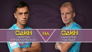 «Один на Один»: Крамаренко vs Чалый