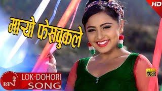 Maryo Facebook Le - Mohit Bishwokarma & Muna Thapa Magar Ft. Karishma