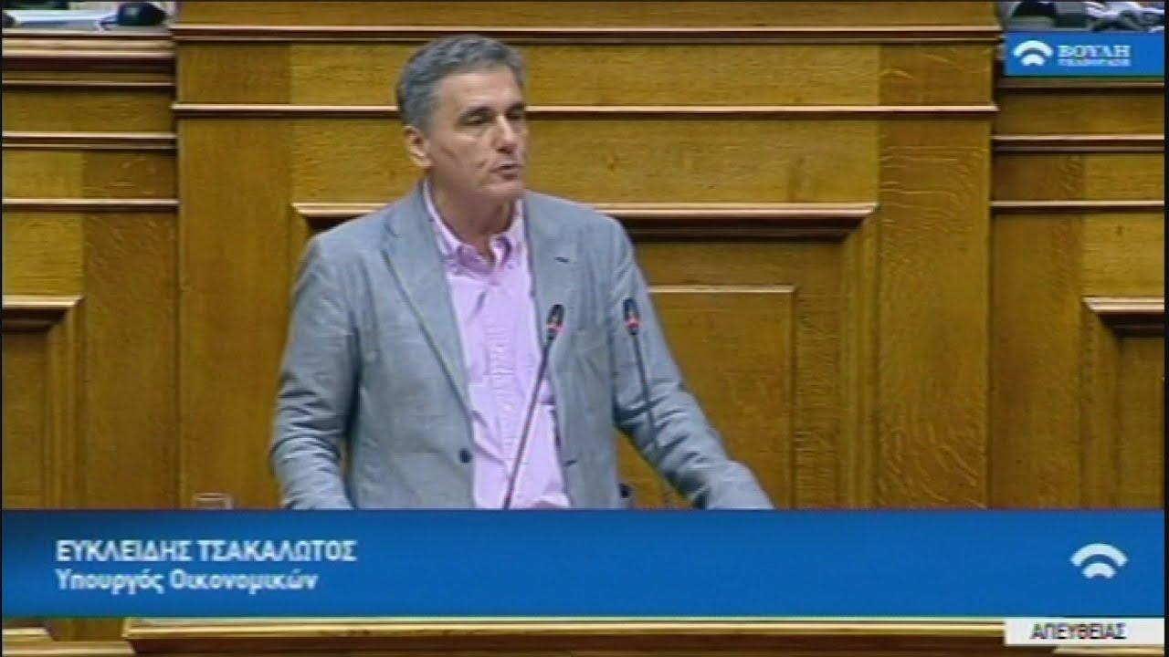 Απόσπασμα ομιλίας του υπ.  Οικονομικών Ευκλείδη Τσακαλώτου στην Βουλή