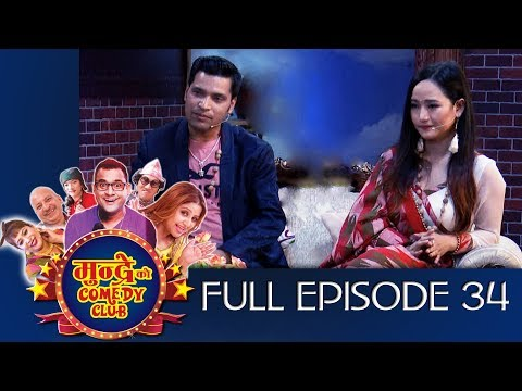 Mundre Ko Comedy Club 34 Melina RAi And Rajanraj Siwakoti By Aama Agnikumari Media