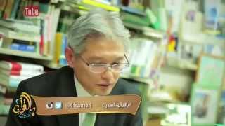 Guided through the Qur an 2, 11  Dr  Okoda, Japan