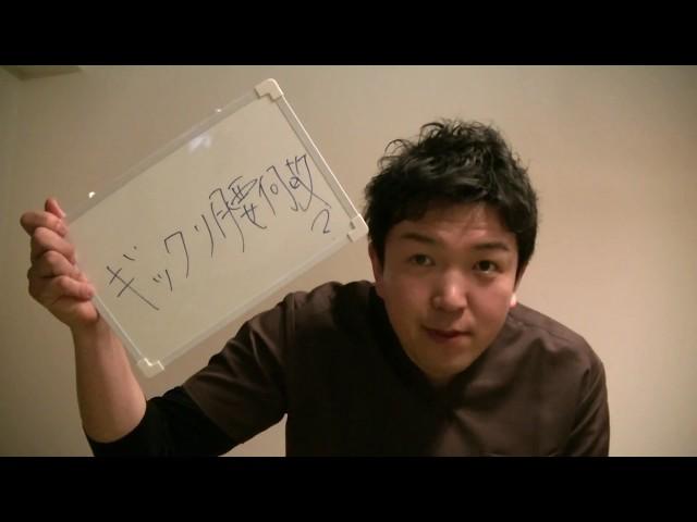 【神戸市西区 ギックリ腰】ぎっくり腰 なぜ?