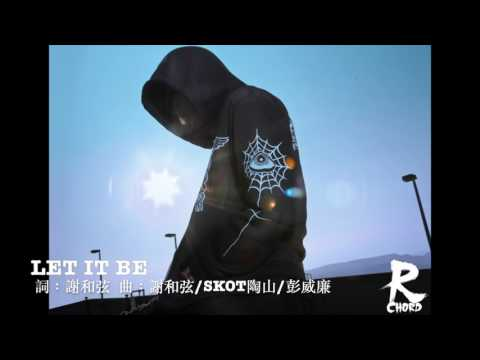 謝和弦 R-chord – Let It Be(官方音檔)