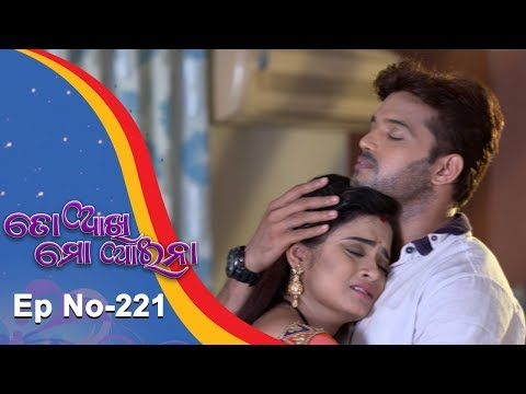 Video To Akhi Mo Aaina   Full Ep 221   14th Sept 2018   Odia Serial - TarangTV download in MP3, 3GP, MP4, WEBM, AVI, FLV January 2017