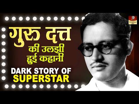 Guru Dutt - Biography In Hindi   Director Actor गुरु दत्त की उलझी हुई कहानी   Three Time Suicide HD
