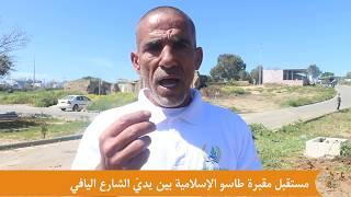 تقرير خاص: مستقبل مقبرة طاسو بين يديّ الشارع اليافي