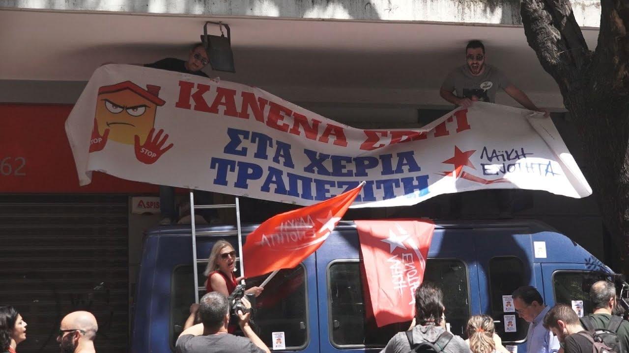 Συγκέντρωση της Λαϊκής Ενότητας  ενάντια στους πλειστηριασμούς