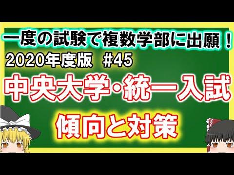 大学 者 速報 志願 中央 「早慶・MARCH」のくくり方は過去の遺物?法政大、人気上昇で志願者数が東日本トップに